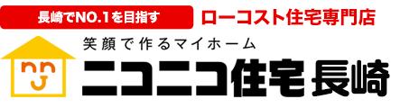 ニコニコ住宅長崎  長崎市のローコスト住宅専門店 、新築戸建、注文住宅