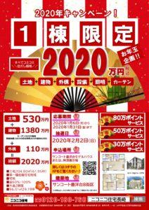 2020年新春キャンペーン 抽選会!