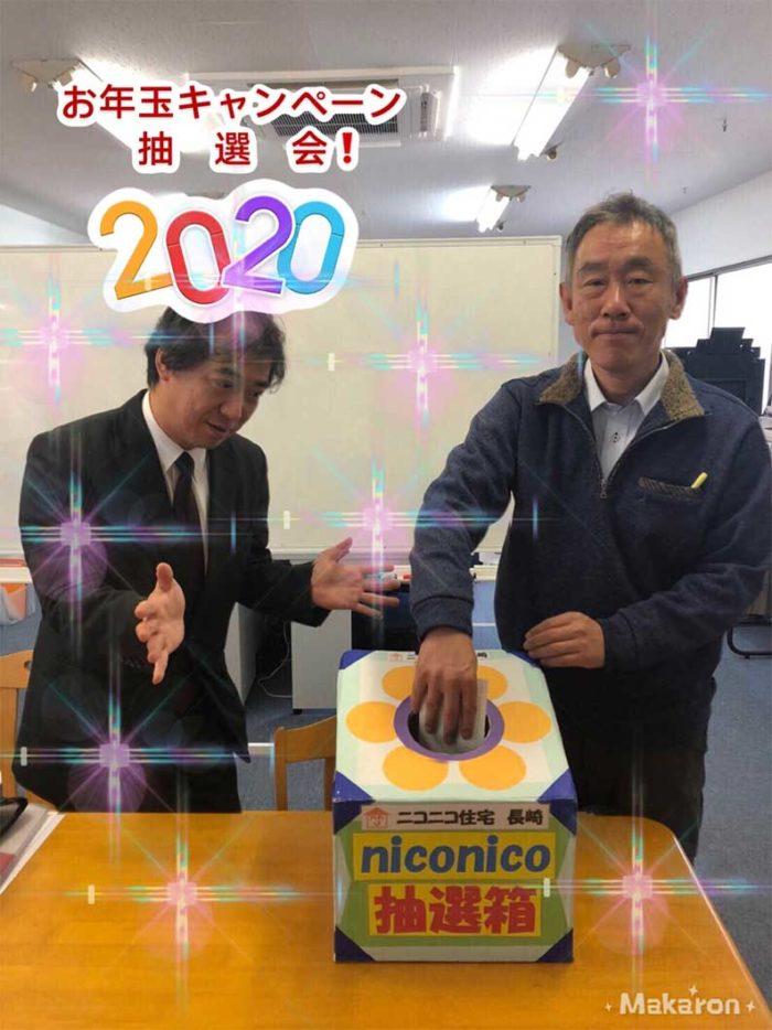 2020年新春キャンペーン抽選会!