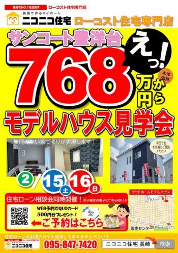 サンコート豊洋台モデルハウス見学会開催! ニコニコ住宅